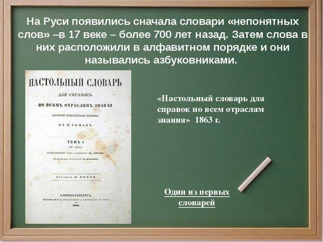 На Руси появились сначала словари «непонятных слов» –в 17 веке – более 700 ле...