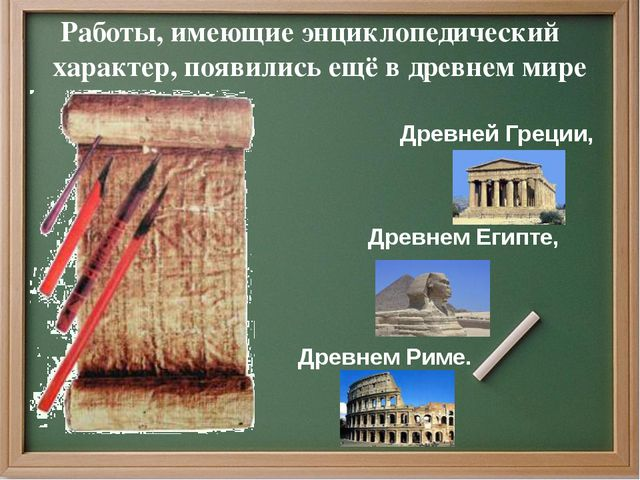 Работы, имеющие энциклопедический характер, появились ещё в древнем мире Древ...