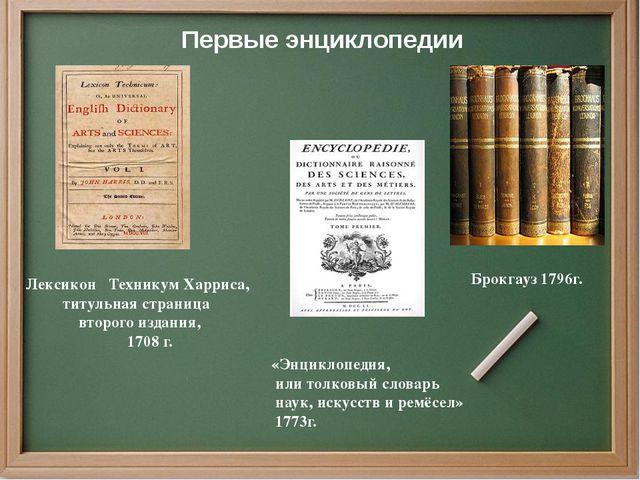 Лексикон Техникум Харриса, титульная страница второго издания, 1708 г. «Энцик...
