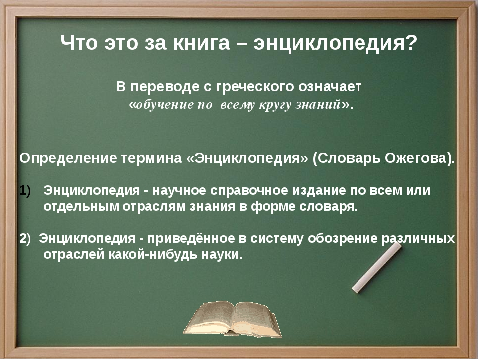 Что это за книга – энциклопедия? В переводе с греческого означает «обучение...