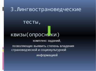 3.Лингвострановедческие тесты, квизы(опросники) комплекс заданий, позволяющих