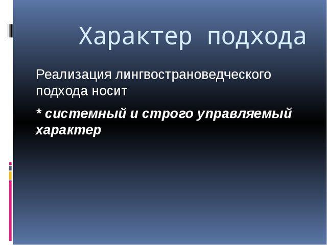 Характер подхода Реализация лингвострановедческого подхода носит * системный...