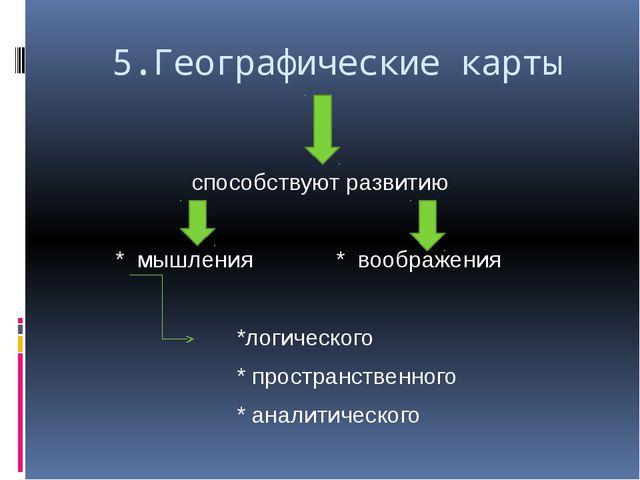 5.Географические карты способствуют развитию * мышления * воображения *логич...