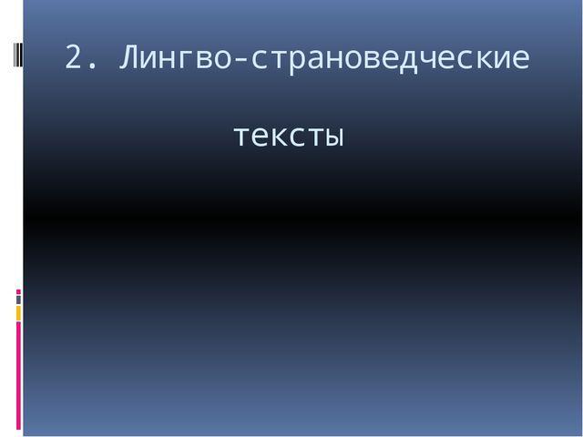 2. Лингво-страноведческие тексты
