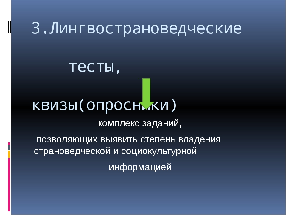 3.Лингвострановедческие тесты, квизы(опросники) комплекс заданий, позволяющих...