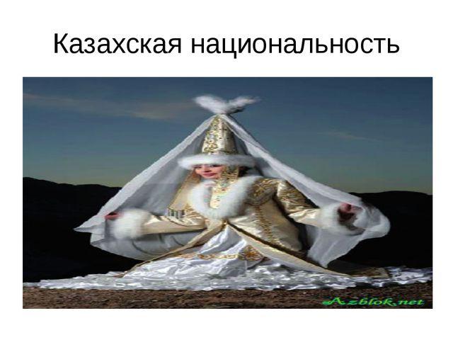 Казахская национальность
