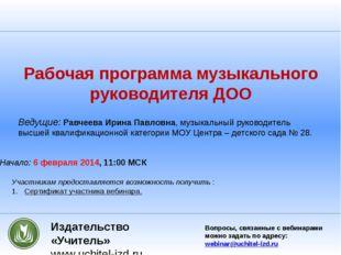 Рабочая программа музыкального руководителя ДОО Начало: 6 февраля 2014, 11:00