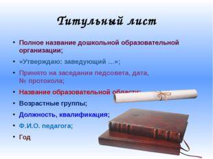 Титульный лист Полное название дошкольной образовательной организации; «Утвер