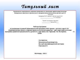 Титульный лист Ворошиловское территориальное управление департамента по образ