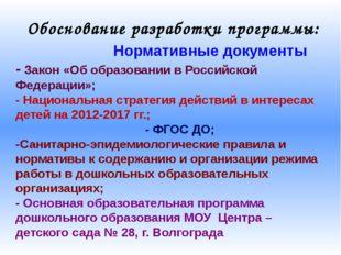Обоснование разработки программы: Нормативные документы - Закон «Об образован