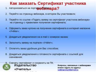 Как заказать Сертификат участника вебинара? Авторизоваться на портале «УчМет»