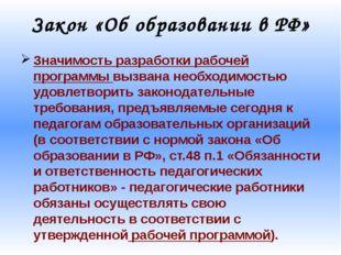 Закон «Об образовании в РФ» Значимость разработки рабочей программы вызвана н