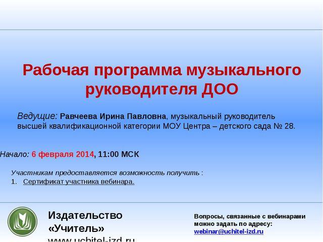 Рабочая программа музыкального руководителя ДОО Начало: 6 февраля 2014, 11:00...