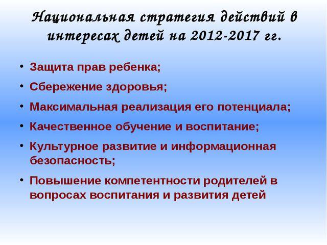 Национальная стратегия действий в интересах детей на 2012-2017 гг. Защита пра...