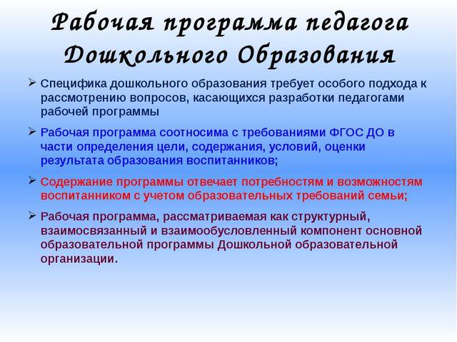 Рабочая программа педагога Дошкольного Образования Специфика дошкольного обра...