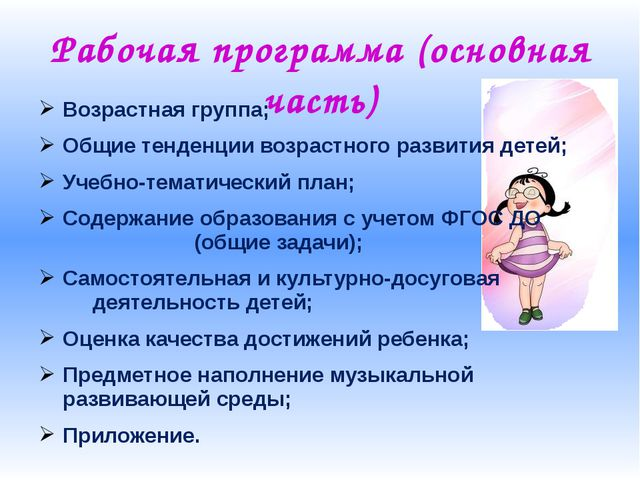 Рабочая программа (основная часть) Возрастная группа; Общие тенденции возраст...