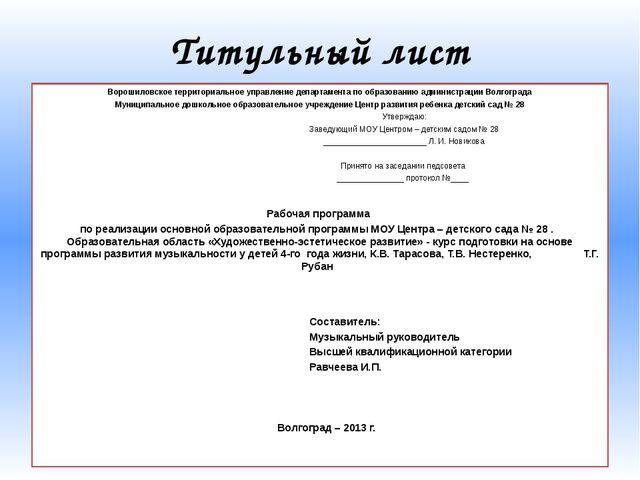 Титульный лист Ворошиловское территориальное управление департамента по образ...