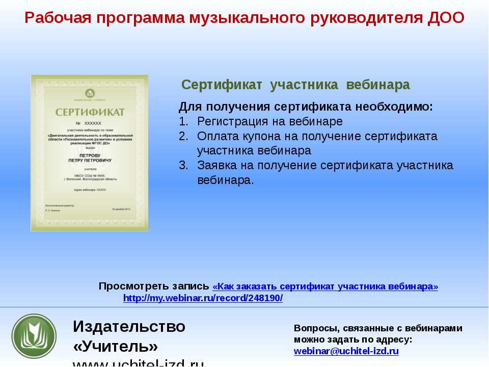 Рабочая программа музыкального руководителя ДОО Для получения сертификата нео...