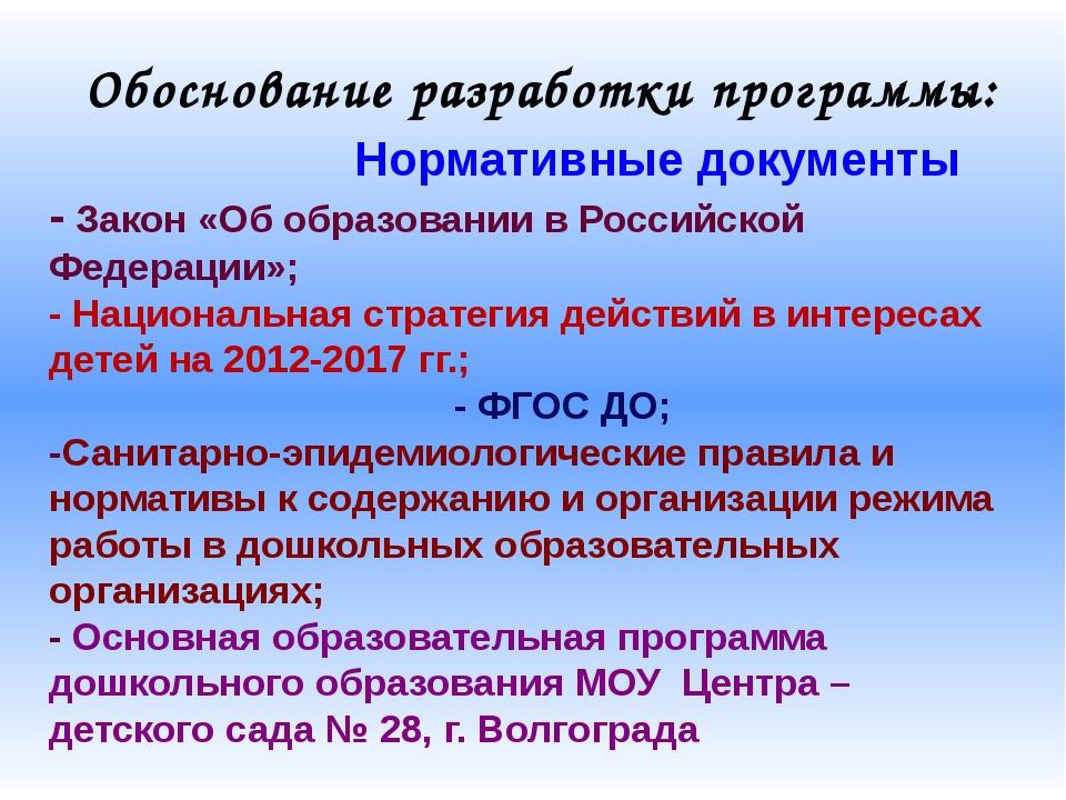 Обоснование разработки программы: Нормативные документы - Закон «Об образован...