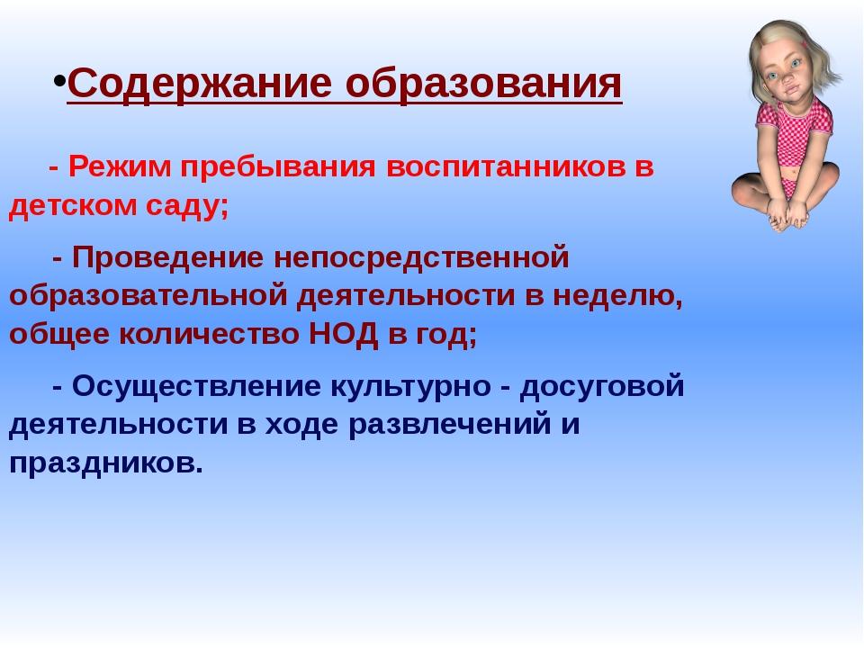 Содержание образования - Режим пребывания воспитанников в детском саду; - Про...