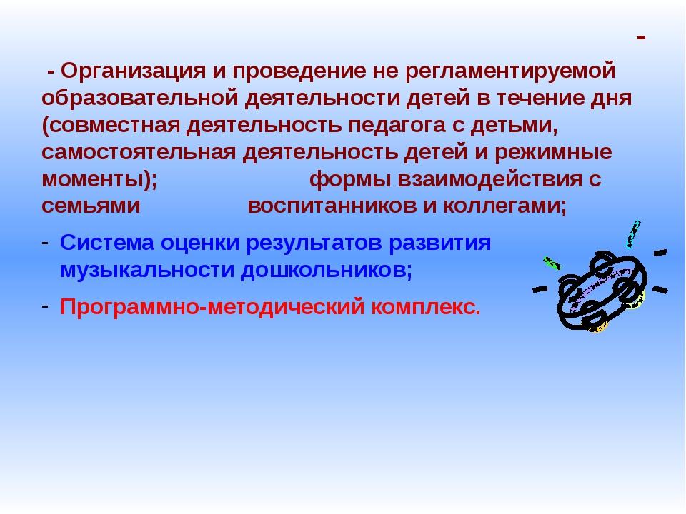 - Организация и проведение не регламентируемой образовательной деятельности...