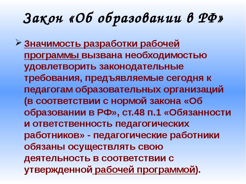 Закон «Об образовании в РФ» Значимость разработки рабочей программы вызвана н...