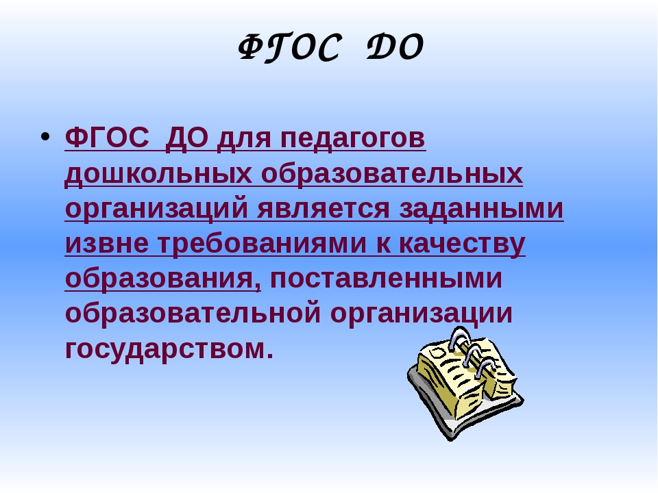 ФГОС ДО ФГОС ДО для педагогов дошкольных образовательных организаций является...