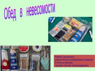 Работу выполнил ученик 9класса Воробьев Алексей Учитель физики Чучков Сергей