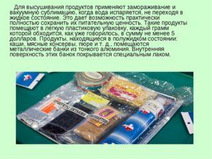 Для высушивания продуктов применяют замораживание и вакуумную сублимацию, ко