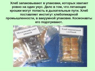 Хлеб запаковывают в упаковки, которых хватает ровно на один укус. Дело в том