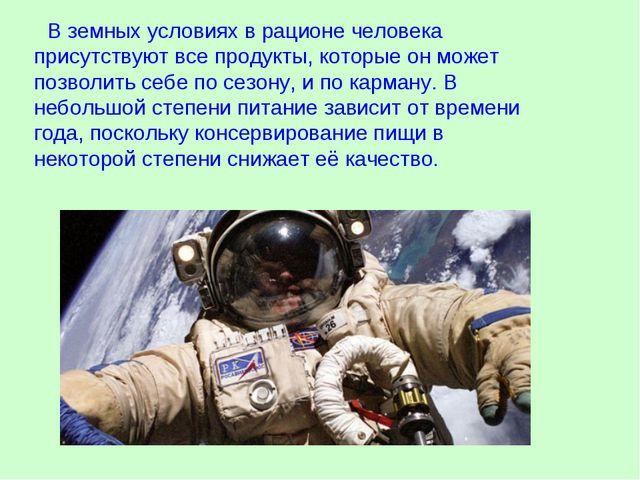 В земных условиях в рационе человека присутствуют все продукты, которые он м...