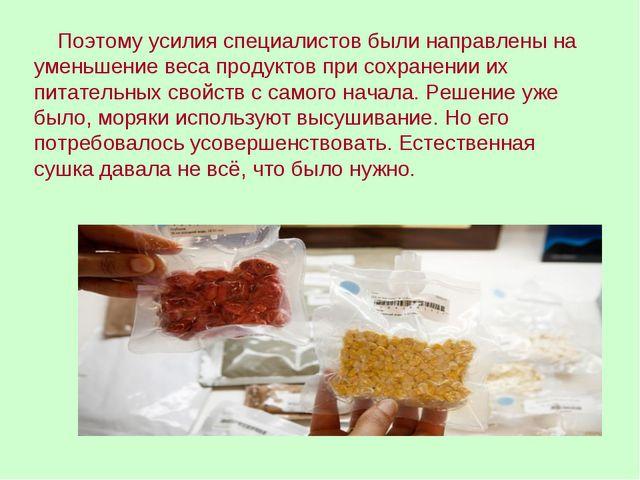 Поэтому усилия специалистов были направлены на уменьшение веса продуктов при...