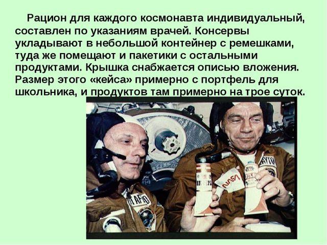 Рацион для каждого космонавта индивидуальный, составлен по указаниям врачей....