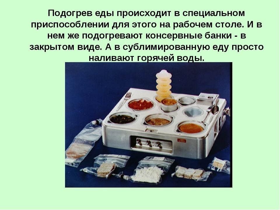 Подогрев еды происходит в специальном приспособлении для этого на рабочем ст...