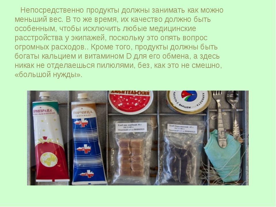 Непосредственно продукты должны занимать как можно меньший вес. В то же врем...