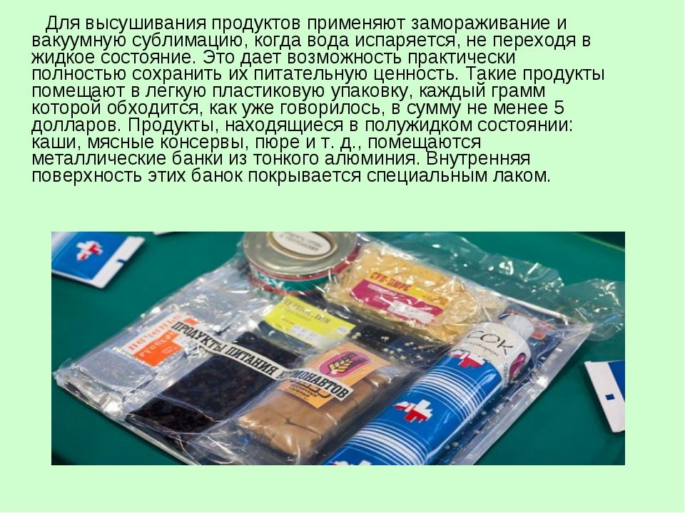 Для высушивания продуктов применяют замораживание и вакуумную сублимацию, ко...