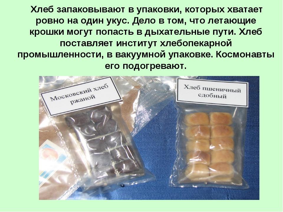 Хлеб запаковывают в упаковки, которых хватает ровно на один укус. Дело в том...