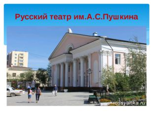 Русский театр им.А.С.Пушкина