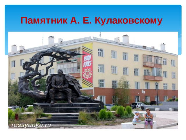 Памятник А. Е. Кулаковскому