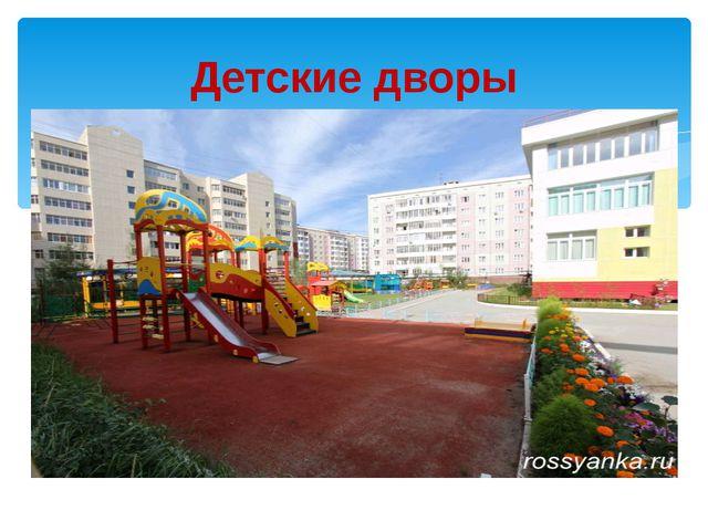 Детские дворы