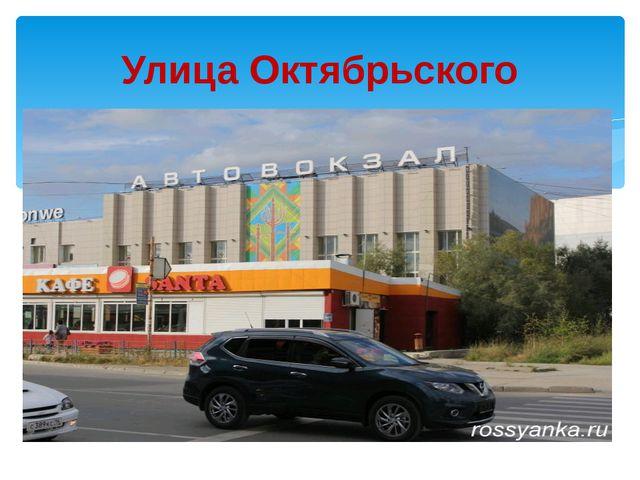 Улица Октябрьского