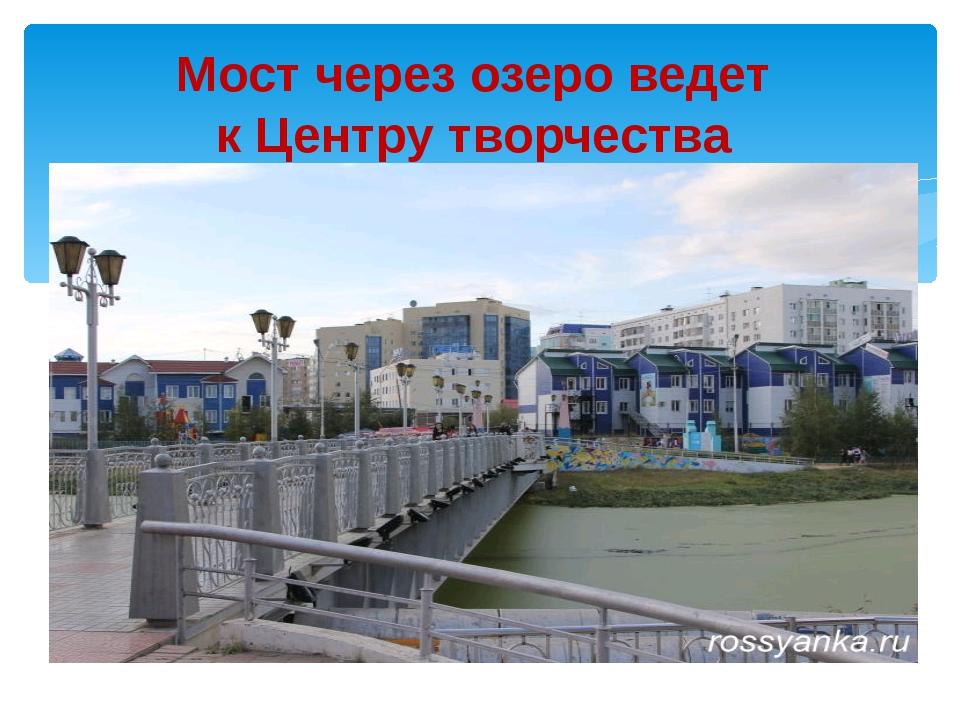 Мост через озеро ведет к Центру творчества