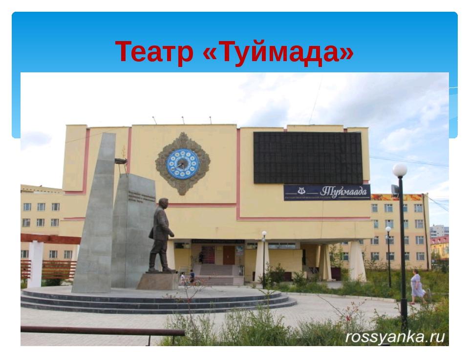 Театр «Туймада»