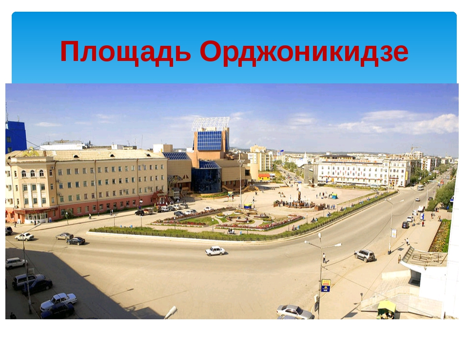 Площадь Орджоникидзе