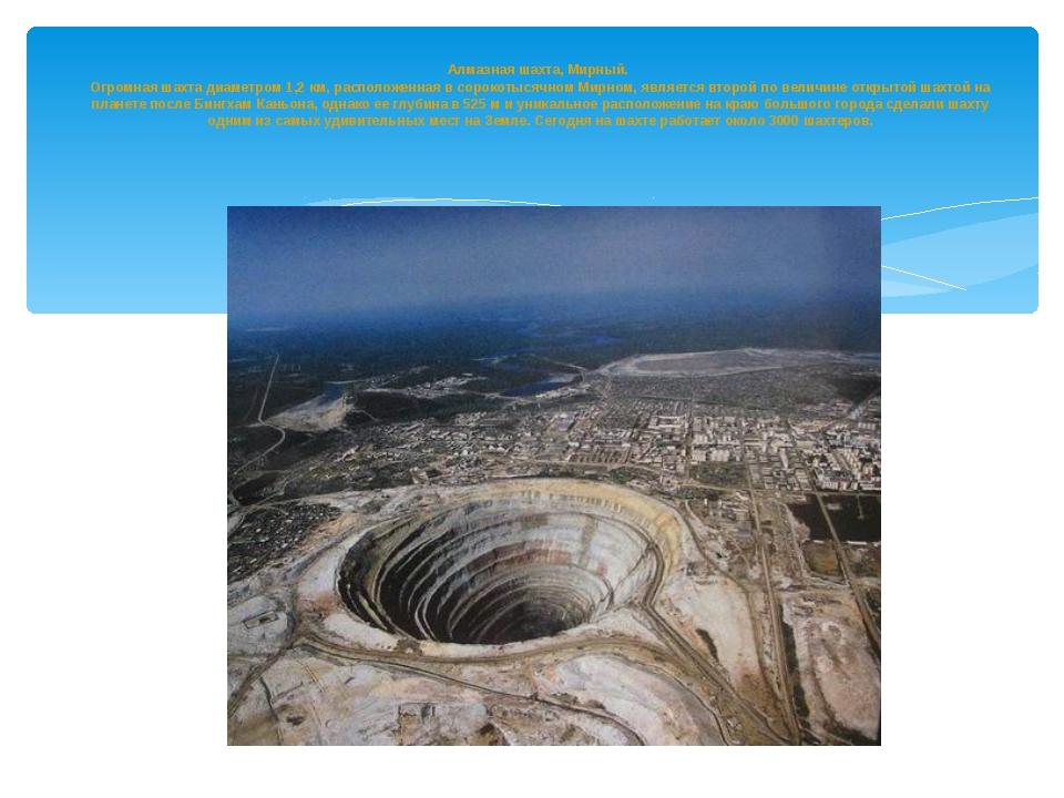 Алмазная шахта, Мирный. Огромная шахта диаметром 1,2 км, расположенная в со...