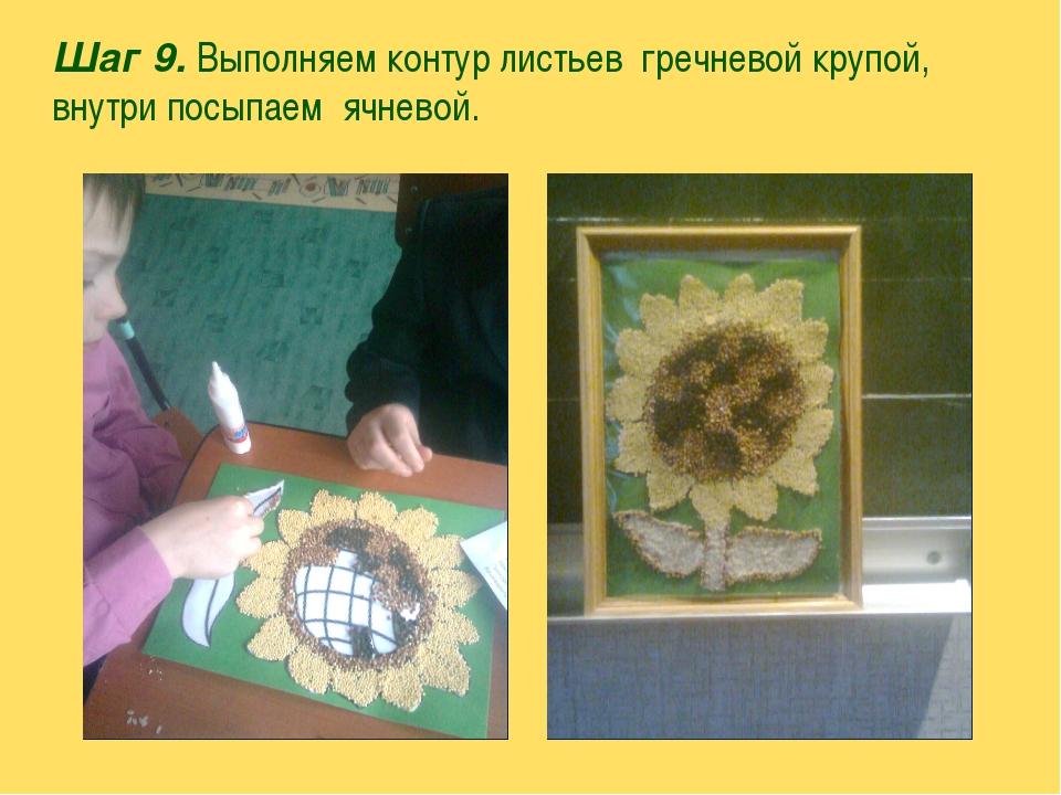 Шаг 9. Выполняем контур листьев гречневой крупой, внутри посыпаем ячневой.