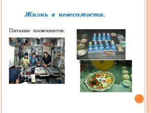 Жизнь в невесомости. Питание космонавтов. Пища для космонавтов.