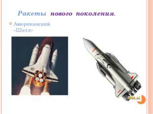 Ракеты нового поколения. Американский «Шатл» Российский «Буран»