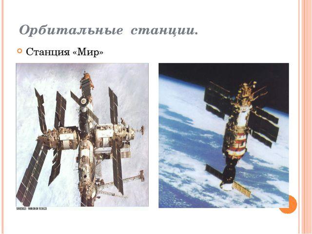 Орбитальные станции. Станция «Мир» Станция «Салют»