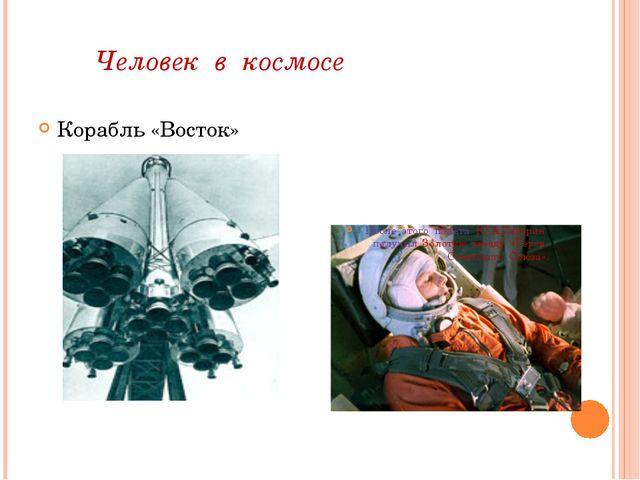Человек в космосе Корабль «Восток» После этого полёта Ю.А.Гагарин получил Зол...